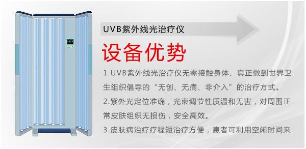 UVB�����߹�������
