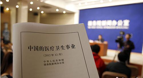 国务院新闻办发表《中国的医疗卫生事业》白皮书