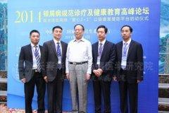 央视新闻:2014银屑病规范诊疗高峰论坛在京召开