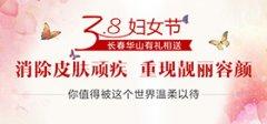 关爱女性皮肤健康,三八妇女节长春华山携礼来迎