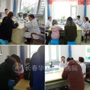 【新闻速递】2018长春华山名医工作室专家联合会诊完美收官